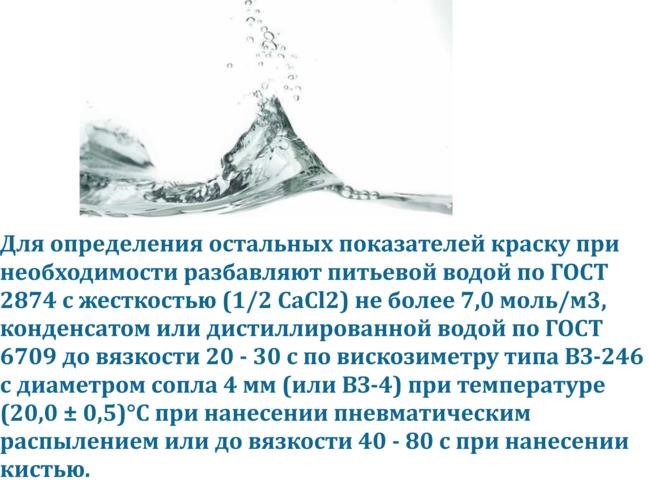 Разбавление водой краски согласно ГОСТ 28196-89 с целью проведения испытаний